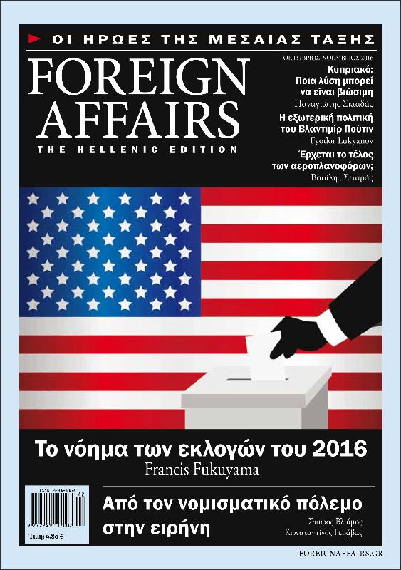 """Δοκίμιο στο περιοδικό Foreign Affairs (Οκτ.-Νοεμ. 2016): """"Η θεωρία της «Νομισματικής Ειρήνης»"""""""