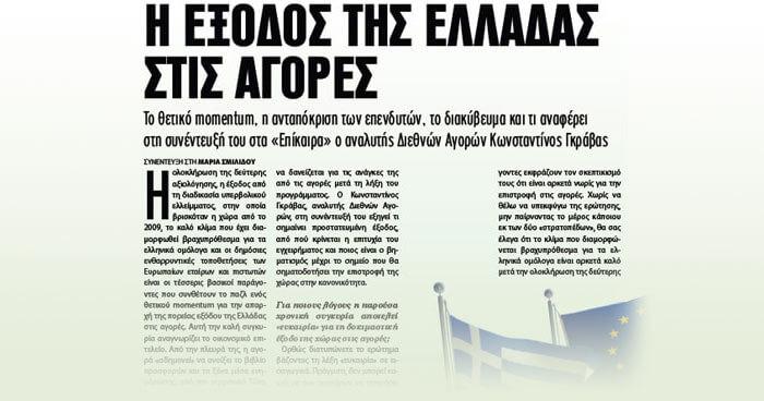 Η έξοδος της Ελλάδας στις αγορές