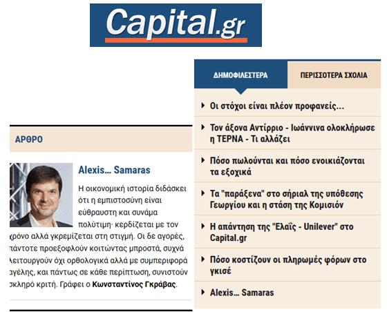 Στο Capital.gr: Alexis… Samaras