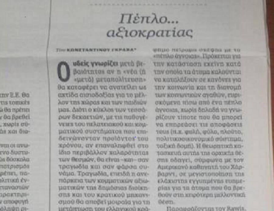 Άρθρο στην εφημερίδα «Η ΚΑΘΗΜΕΡΙΝΗ» (16.12.2015): 'Πέπλο... αξιοκρατίας'.