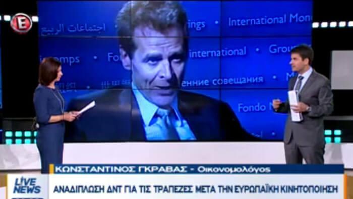 Ο συμβιβασμός ΔΝΤ-ΕΚΤ για τις ελληνικές τράπεζες