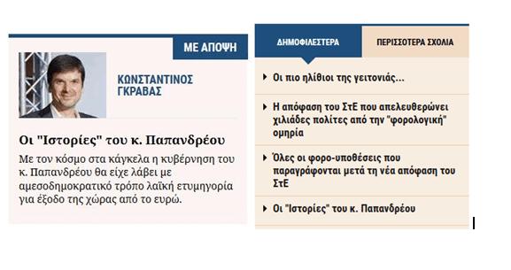 """Στο Capital.gr: Οι """"Ιστορίες"""" του κ. Παπανδρέου"""