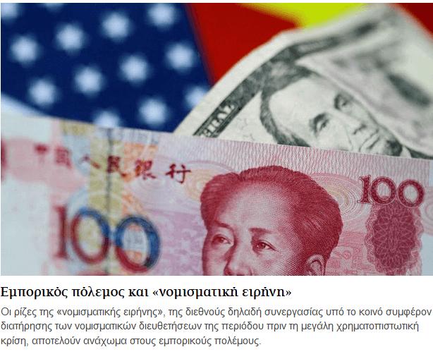 Άρθρο στo K Blog 'Ground Euro' («Η ΚΑΘΗΜΕΡΙΝΗ»): 'Εμπορικός πόλεμος και «νομισματική ειρήνη»'.