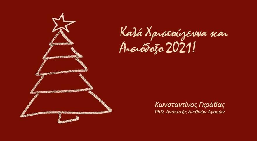 Καλά Χριστούγεννα και αισιόδοξο 2021!